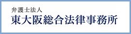 東大阪総合事務所